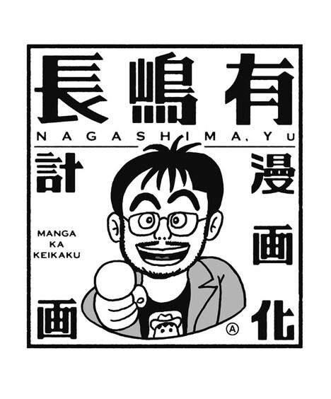 藤子不二雄(A)が手がけた、「長嶋有漫画化計画」のシンボルマーク。