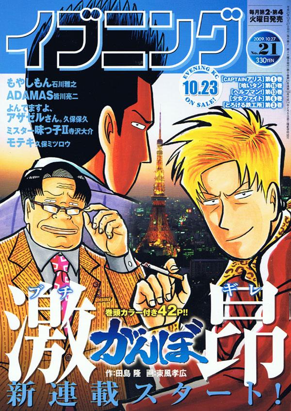 田島隆原作による東風孝広「激昂がんぼ」がスタートしたイブニング21号。