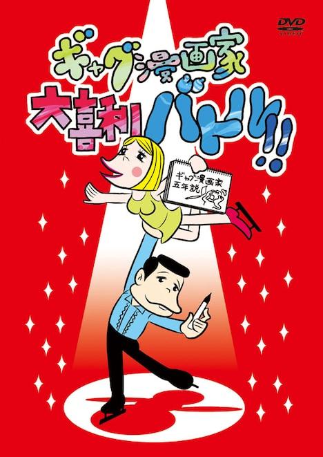 DVD「ギャグ漫画家大喜利バトル!!」、ジャケットはおおひなたごう渾身の描き下ろし。イラストにフィギュアスケートをフィーチャーした意図は謎だ。(C)ギャグ漫画家大喜利バトル!! (C)Go Ohinata All Rights Reserved