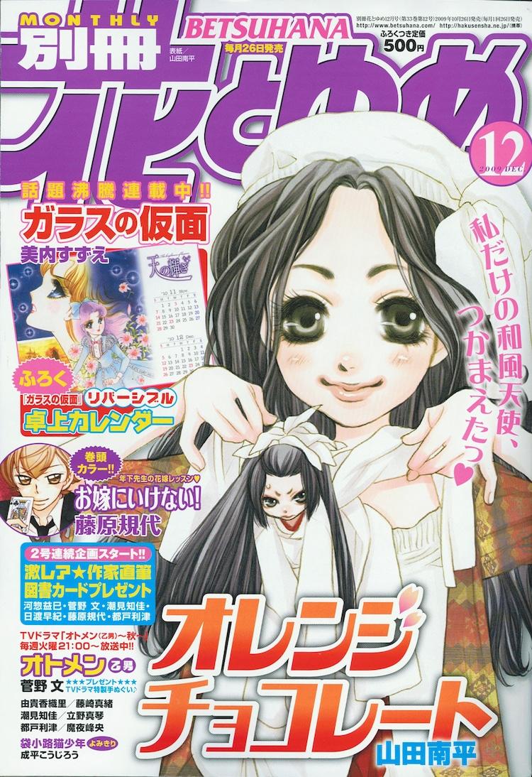 別冊花とゆめ12月号。表紙は山田南平「オレンジチョコレート」。