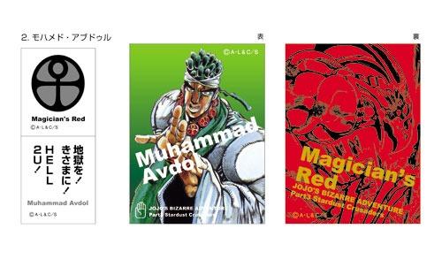 「ジョジョの奇妙な冒険」第3部リアルペイントシートからモハメド・アブドゥル。(C)荒木飛呂彦&LUCKYLAND COMMUNICATIONS/集英社