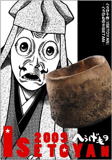 「へうげ十作『ISETOYAN』~へうげもの@ISETAN」は、伊勢丹新宿店にて11月11日から24日にかけて開催。