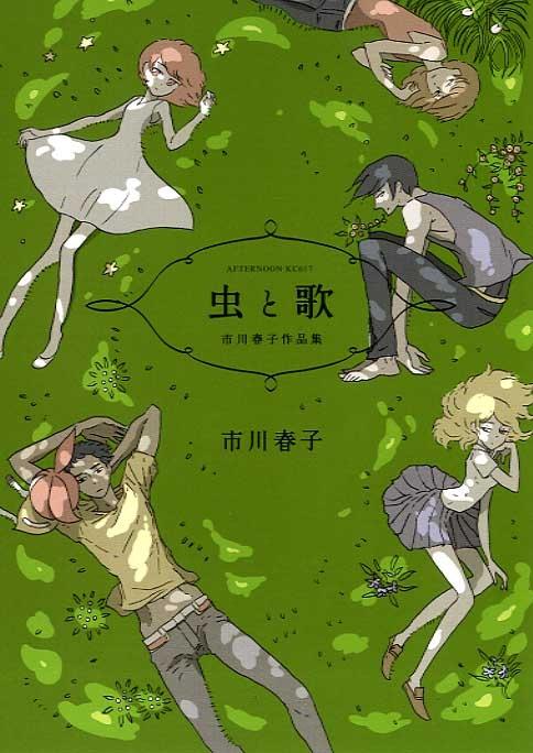新生賞は「虫と歌」の市川春子が受賞。