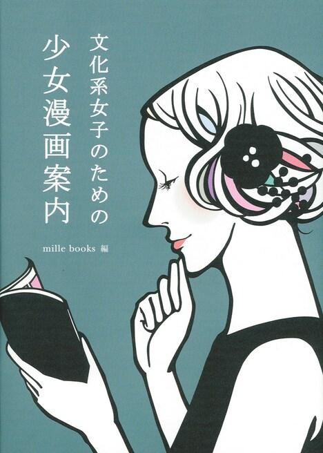 「文化系女子のための少女漫画案内」の表紙。イラストはカンバラクニエによるもの。