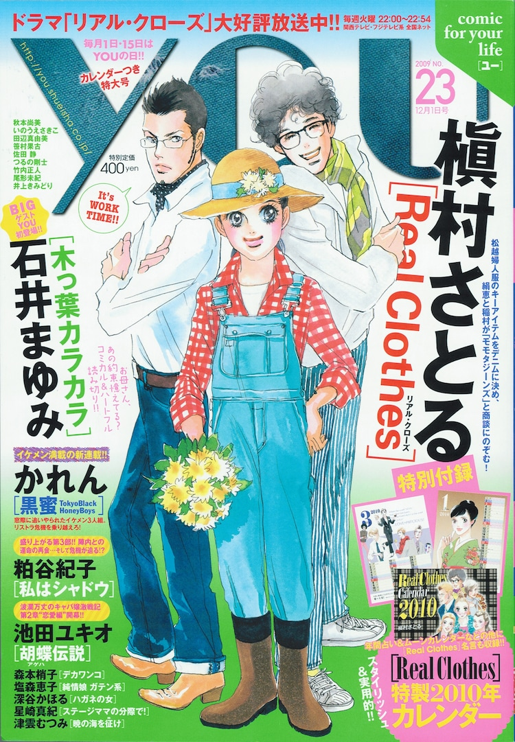 YOU23号。表紙は槇村さとる「Real Clothes」。