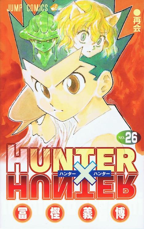 発売中の冨樫義博「HUNTER×HUNTER」26巻。最新27巻は12月25日発売、連載再開は週刊少年ジャンプ2010年5+6合併号からを予定している。