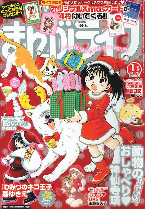 まんがライフ1月号。表紙は最新刊となる4巻が11月27日に発売される、神仙寺瑛「動物のおしゃべり」。