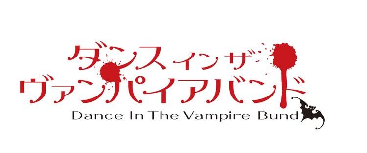 「ダンス イン ザ ヴァンパイアバンド」ロゴ。(C)2010 環望・メディアファクトリー/ヴァンパイアバンド行政府