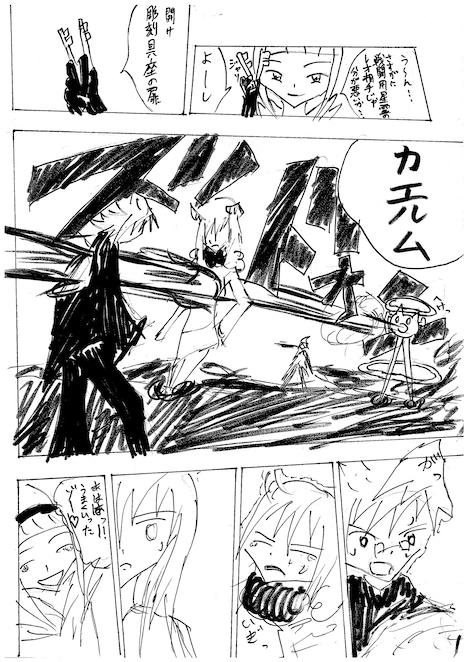 ひらめき☆マンガ学校の生徒、木村勇が真島ヒロ「FAIRY TAIL」のコマ割とアングルを借用して描いた習作、1ページ目。