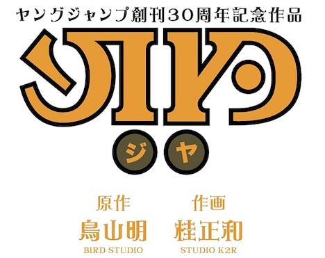 鳥山明原作・桂正和作画による週刊ヤングジャンプ(集英社)創刊30周年記念作品「JIYA(ジヤ)」ロゴ。