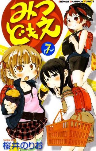 桜井のりお「みつどもえ」7巻。8巻は12月8日発売で、オビにはアニメ版「丸井ふたば」のカラー待ち受け画像プレゼントへアクセスできる特典が用意されている。