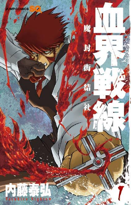 「血界戦線-魔封街結社-」1巻のカバー。