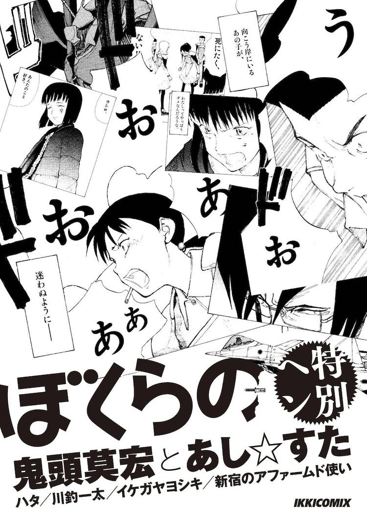 小冊子「ぼくらの特別ヘン 鬼頭莫宏とあし☆すた」の表紙。
