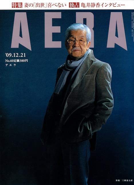 AERA 2009年12月21日号。表紙は三國連太郎。