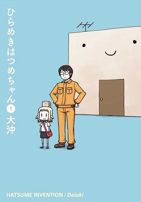 「ひらめきはつめちゃん」1巻のカバー。