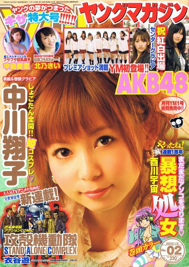 週刊ヤングマガジン2010年2号。