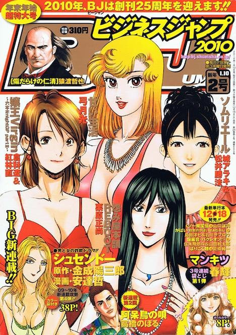 ビジネスジャンプ2010年2号。金成陽三郎原作による安達哲の新連載「シュセンドー」は巻中カラー掲載となっている。