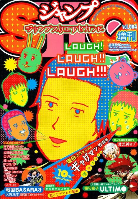 表紙に増田こうすけ「ギャグマンガ日和」が登場。ジャンプスクエアセカンドは、本誌に掲載されている作品の番外編や、新人の読み切り作品を中心に構成されている。