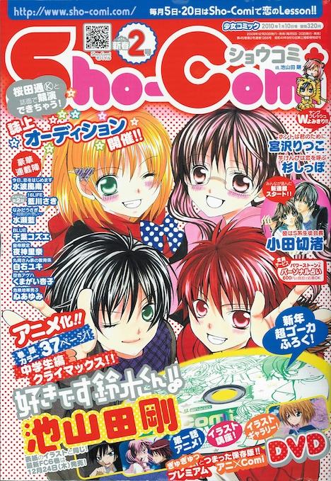 Sho-Comi2010年2号。「好きです鈴木くん!!」6巻の表紙は、この表紙と同じイラスト。