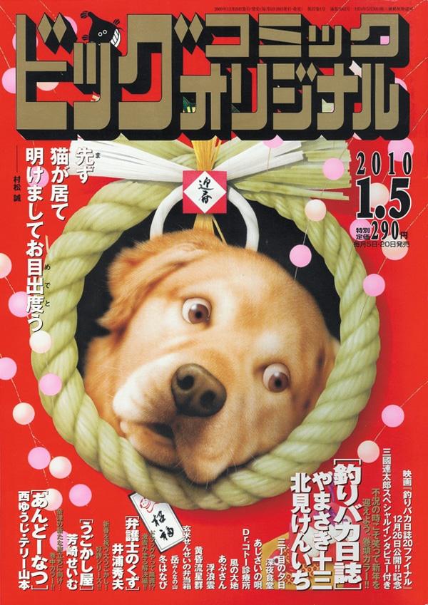 ビッグコミックオリジナル2010年1号。