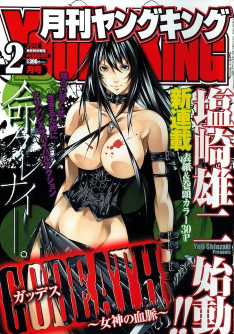 月刊ヤングキング2010年2月号。