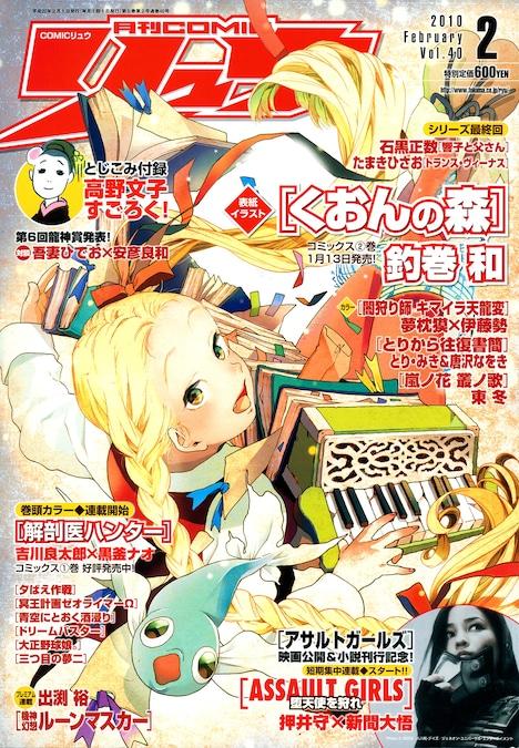 月刊COMICリュウ2010年2月号。表紙は釣巻和の「くおんの森」。