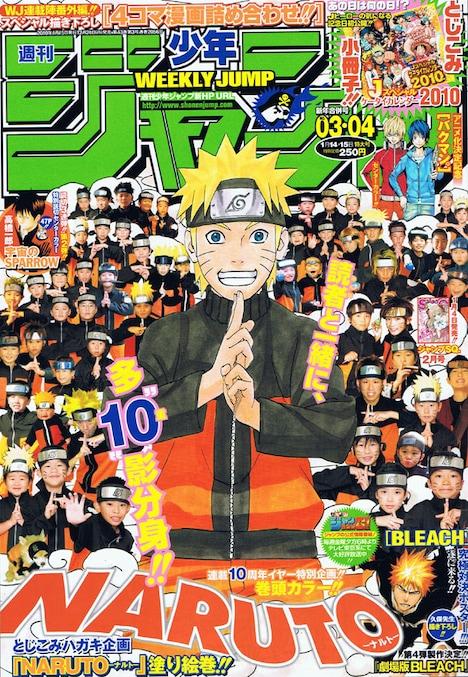 週刊少年ジャンプ3・4合併号。岸本斉史「NARUTO-ナルト-」の主人公、うずまきナルトコスプレをしたファン集結の表紙はインパクト大。