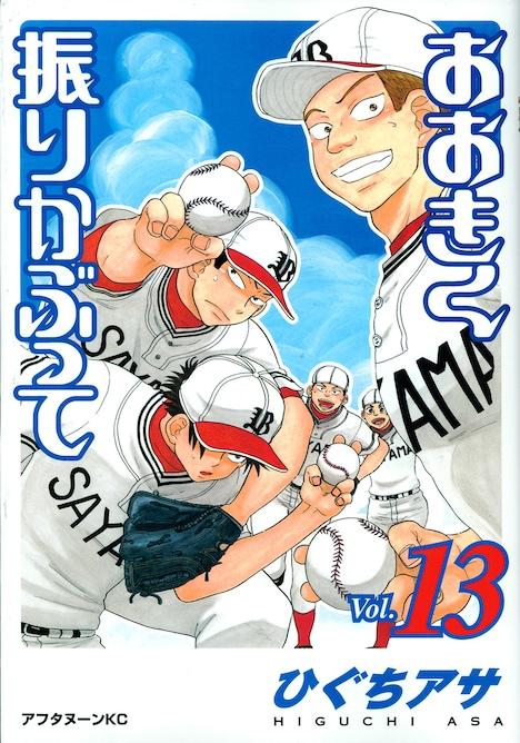 本日12月22日に発売された「おおきく振りかぶって」13巻。