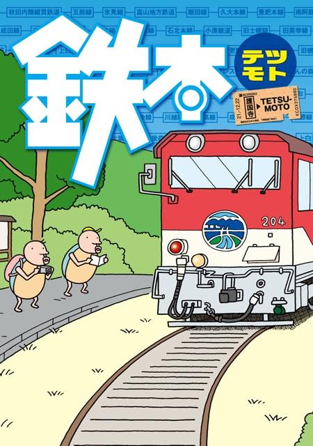 本日12月22日発売となった「鉄本(テツモト)」。