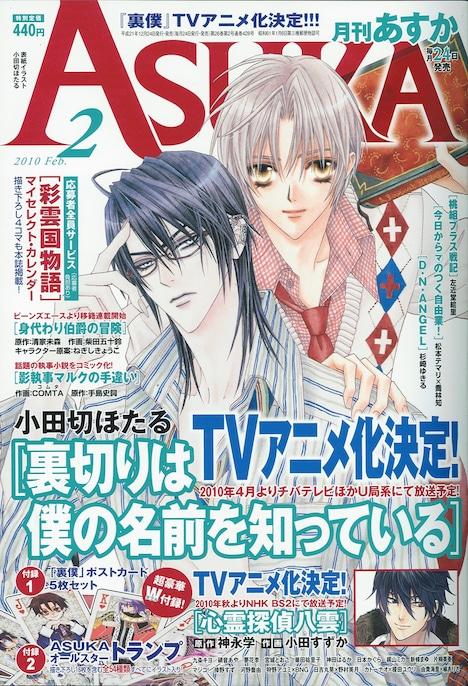 月刊Asuka2010年2月号。表紙は小田切ほたる「裏切りは僕の名前を知っている」。