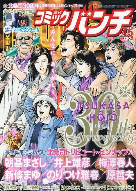 「北条司トリビュート・ピンナップ」が収録された週刊コミックバンチ2010年4・5合併号。