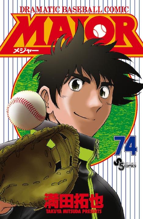 写真は満田拓也による原作コミック「MAJOR」74巻の表紙。3月18日には75巻の発売が予定されている。
