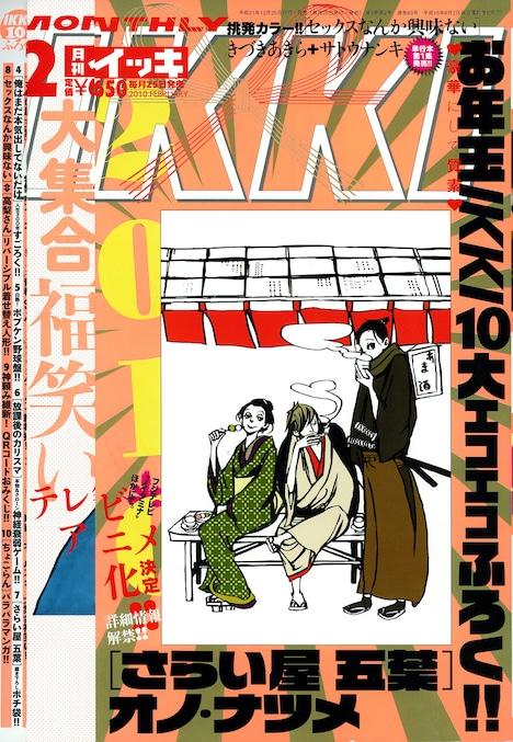 月刊IKKI2010年2月号。