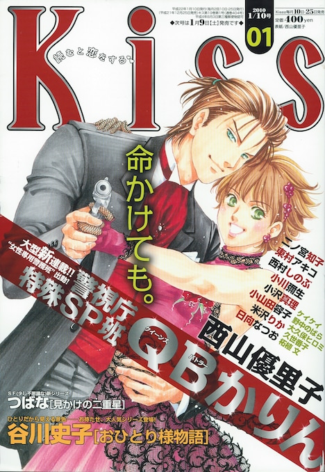 Kiss2010年1号。表紙は西山優里子の新連載「警視庁 特殊SP班 QBかりん」。