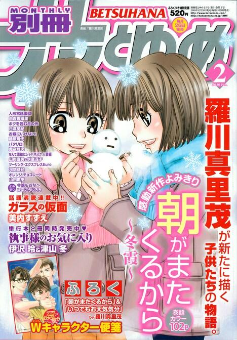 別冊花とゆめ2010年2月号。羅川真里茂「朝がまたくるから~冬霞~」が表紙に登場。