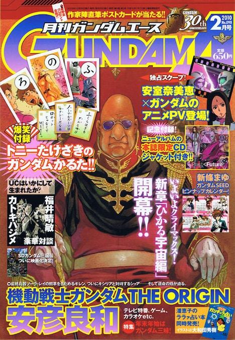 月刊ガンダムエース2010年2月号。