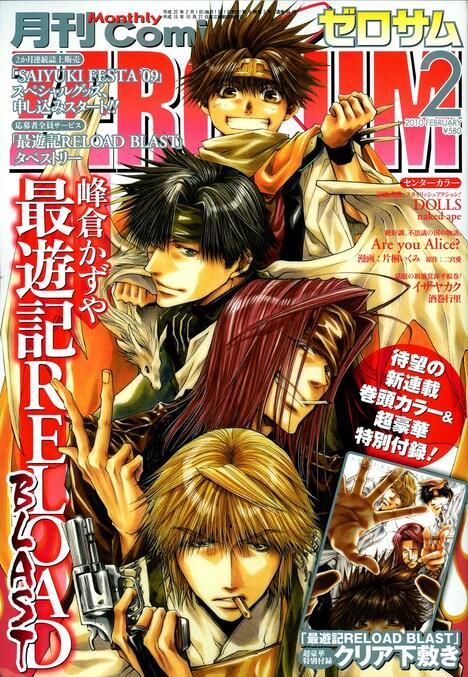 月刊コミックZERO-SUM2010年2月号。