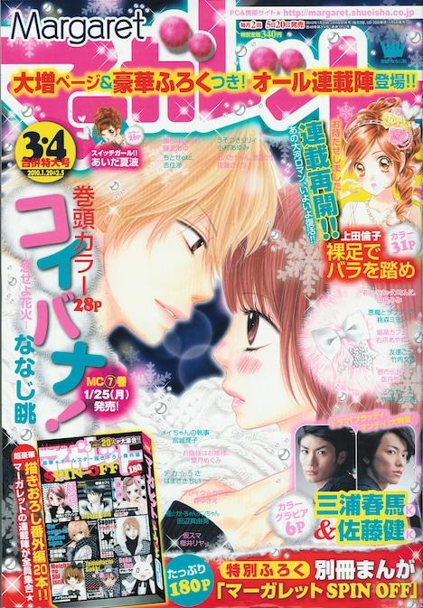 マーガレット3・4合併号。表紙は1月25日に単行本7巻が発売される、ななじ眺「コイバナ!―恋せよ花火―」。