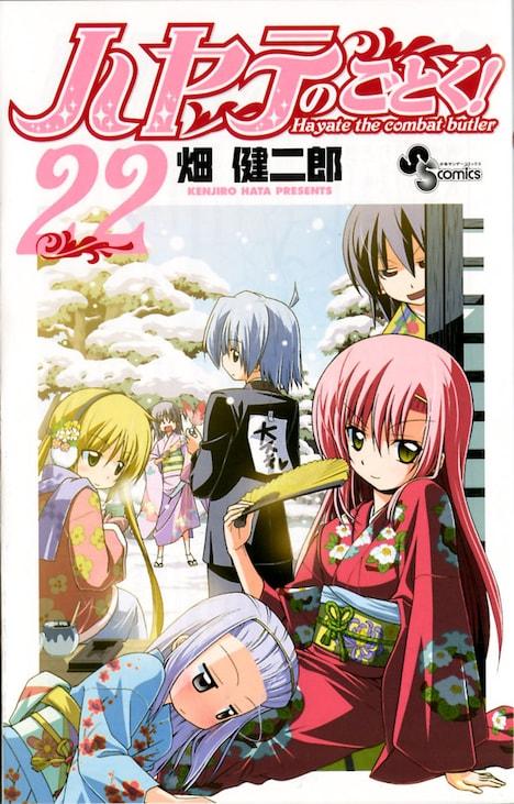 1月16日発売の畑健二郎「ハヤテのごとく!」22巻。