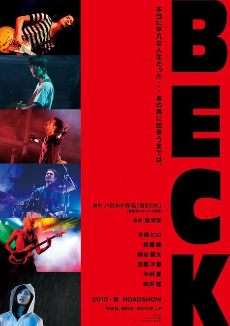 「BECK」ポスター。(C)2010『BECK』製作委員会/(C)ハロルド作石/講談社