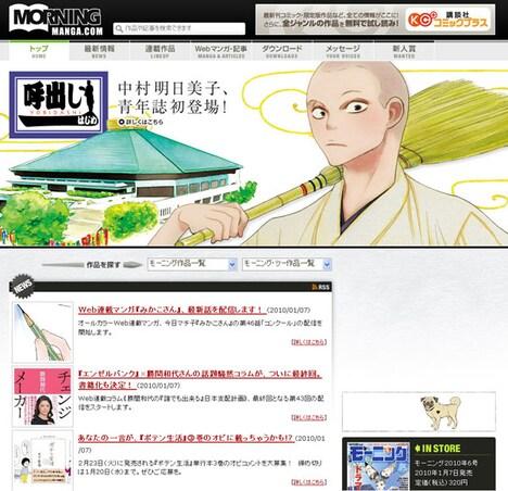 新連載開始を記念して、本日1月7日はモーニング公式サイトのトップページも中村明日美子「呼出し一」仕様となっている。