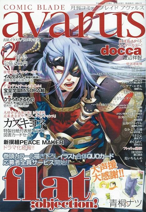 月刊コミックブレイドアヴァルス2月号。表紙は、3号連続でカズキヨネが英雄を描くシリーズの第3弾「曹操」。