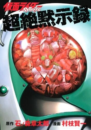本日1月15日に発売された「仮面ライダーSPIRITS超絶黙示録」。