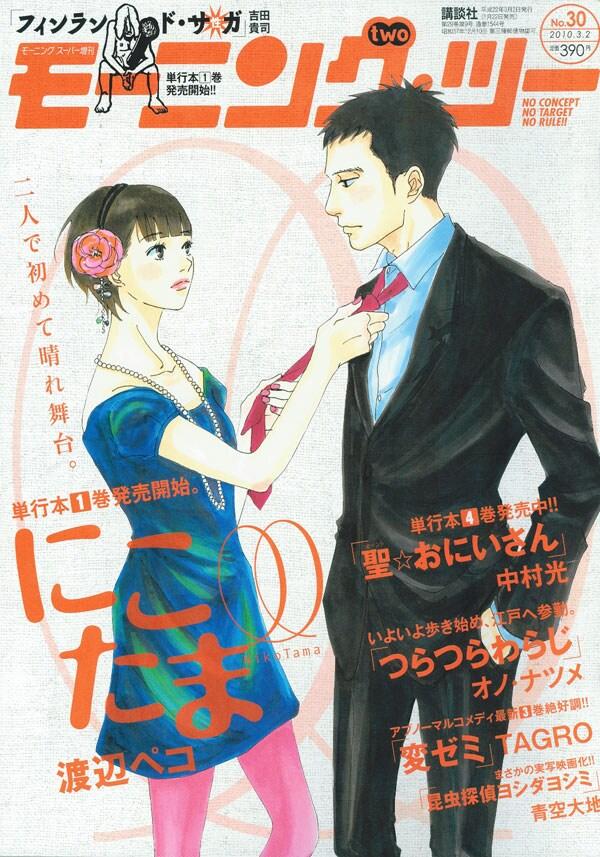 本日発売されたモーニング・ツー30号。表紙は同じく本日単行本1巻が発売された、渡辺ペコ「にこたま」。