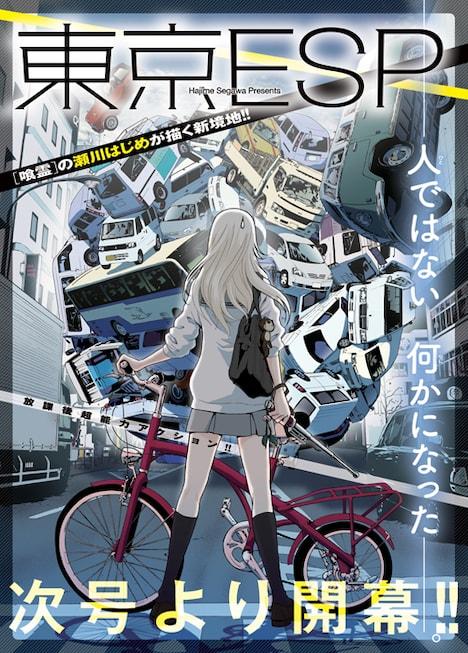 2月26日発売の月刊少年エース4月号から始まる「東京ESP」予告。(C)瀬川はじめ/角川書店