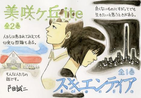 戸田誠二の単行本「スキエンティア」と「美咲ヶ丘ite」2巻の発売を記念したポップ。
