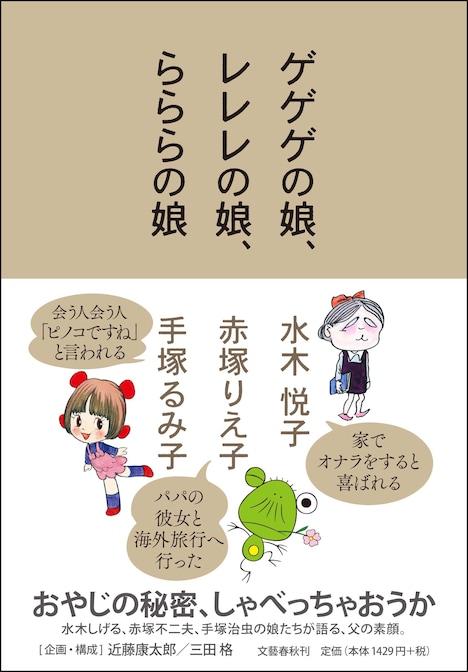 2月10日発売の水木悦子、赤塚りえ子、手塚るみ子「ゲゲゲの娘、レレレの娘、らららの娘」(文藝春秋)。