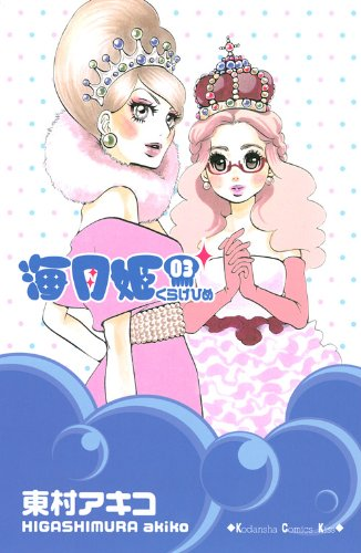 「海月姫」3巻。