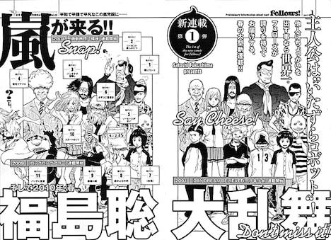 福島聡新連載次号予告カット。