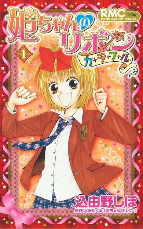 「姫ちゃんのリボン カラフル」1巻(集英社)。